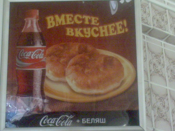 С любовью из Беларуссии