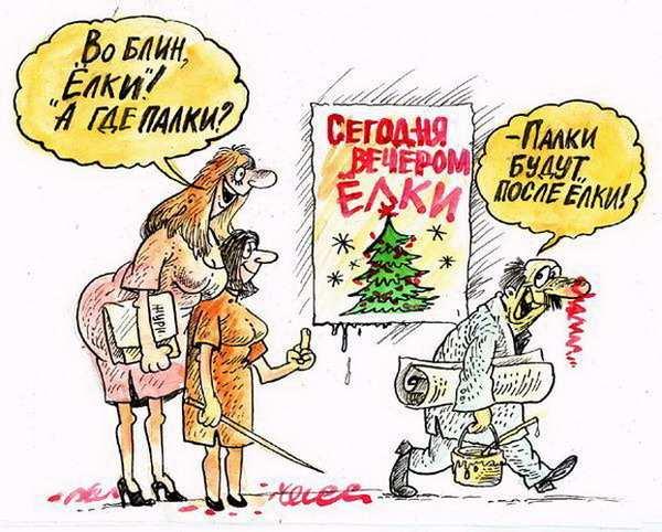 Новогодние карикатуры!