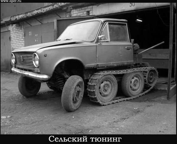 Авто после <<тюнинга>>