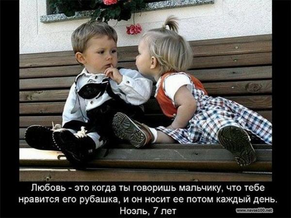 Любовь - это....