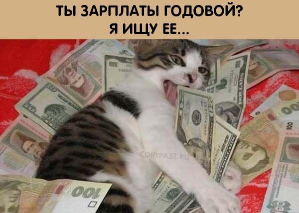 Про зарплату