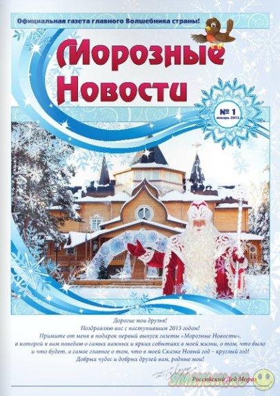 В России у Деда Мороза появилась собственная газета