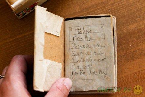 Сокровища детского клада, найденные спустя 60 лет